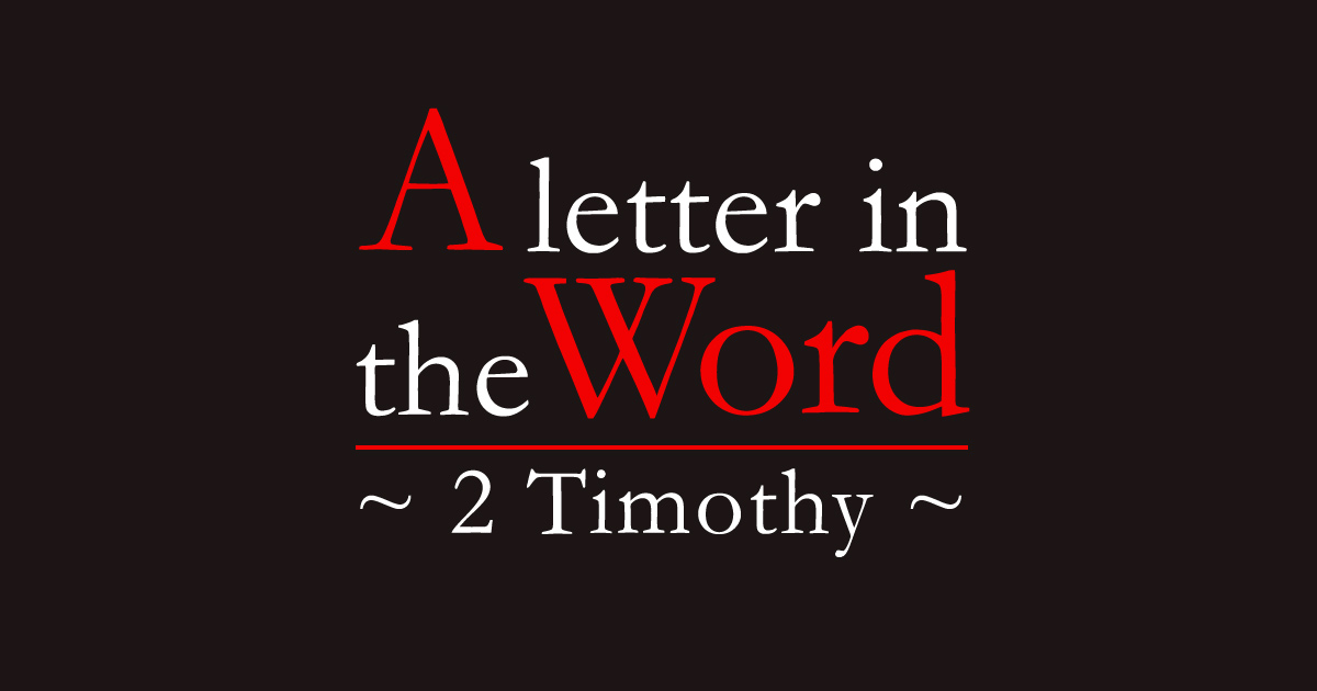 2 Timothy - A Letter in the Word